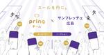 送金アプリ「pring」、サンフレッチェ広島が参加