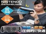 Nintendo Switchの冷却・充電が同時にできるコントローラーグリップ