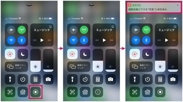 iPhoneの「画面収録」を利用して、操作などを録画する方法