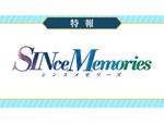 「メモオフの父」による完全新作恋愛アドベンチャー『SINce Memories』が始動!