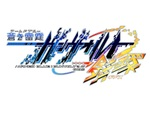 シリーズ第3弾『蒼き雷霆(アームドブルー) ガンヴォルト 鎖環(ギブス)』が開発決定!