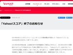 Yahoo!スコア、8月31日にサービス終了