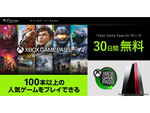 G-Tune購入でPCゲームを楽しみ放題、「Xbox Game Pass for PC 30日間トライアル」キャンペーン
