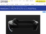 横河レンタ・リース、「Microsoft HoloLens 2」のレンタルを開始