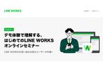 LINE WORKS、オンラインセミナー「デモ体験で理解する、はじめてのLINE WORKS」を開催