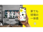 Juwwa、無観客試合を応援する新しいスタイル「阪神タイガース TV観戦応援チャット」実証実験