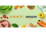 アマゾンとライフ、生鮮食品配送エリアを東京23区に拡大へ