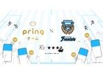 送金アプリ「pring」に川崎フロンターレが参加