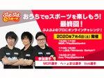 「ぷよぷよのプロ選手にオンラインチャレンジ! 最終回」を7月4日に開催!