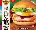 """ファーストキッチン""""和の旨味""""のチキン竜田3品「すだちおろし」「てりやき七味」など"""