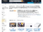 Amazonセール速報:LG製ディスプレーやプロジェクターとのセット購入で「Google Chromecast」が実質無料