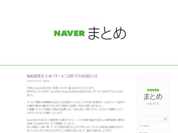 「NAVERまとめ」サービス終了へ