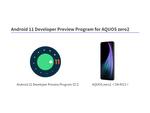 シャープ、「AQUOS zero2」<SH-M13>アプリ開発者向けAndroid 11プレビュー版を提供開始