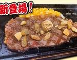 いきなりステーキで1g約5.3円のお手頃「サーロイン」販売店舗拡大