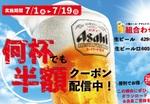 かっぱ寿司、生ビール何杯飲んでも半額!クーポン配信中