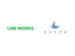 LINE WORKS、国内海運事業者向けマッチングサービス「タスケブネ」に導入