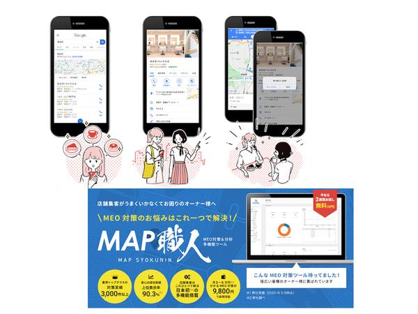 店舗集客の悩みを解決するMEO対策&分析多機能ツール「MAP職人」