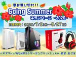 MSIデスクトップPC購入でゲーミングヘッドセットが必ずもらえるキャンペーン