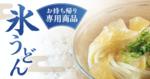 """丸亀製麺史上""""一番冷たい""""「氷うどん」テイクアウト限定"""