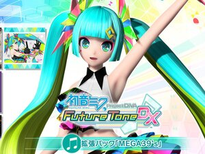PS4『初音ミク Project DIVA Future Tone/DX』のDLC『拡張パック「MEGA39's」』が本日配信