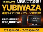 ガチくん&父ノ背中 コラボゲーミングPCなどが最大3000円オフで買える「YUBIWAZA タイアップキャンペーン第31弾」