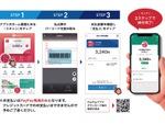 京都府 自動車税や法人府民税・事業税など「PayPay請求書払い」に対応