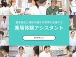 薬局の課題解決と患者満足の両立を支援 薬局体験アシスタント「Musubi」リニューアル