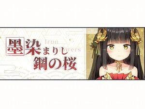 『アズールレーン』で期間限定イベント「墨染まりし鋼の桜」が常設実装に!