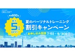 スタディーハッカー、受講料が最大5万円引きとなる「夏のパーソナルトレーニング割引キャンペーン」