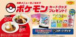 デニーズ「ポケモンカードゲームキャンペーン」対象メニュー注文でグッズゲット