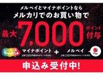 メルペイ、マイナポイント登録 追加施策で合計7000円相当がもらえる