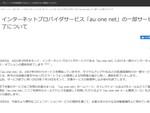 「au one net」の一部サービス・オプションが2022年3月末に終了