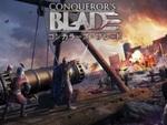 剣戟ストラテジー・アクションMMORPG『コンカラーズ・ブレード』が大型アップデートを実施