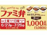 オリジン土日限定「ファミ弁」3食で1000円の割安セット