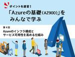 Azureのインフラ構成とサービス可用性を高める仕組み