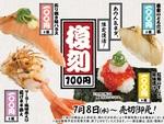スシロー復刻100円祭!約13億円売り上げたあの人気ネタ復活