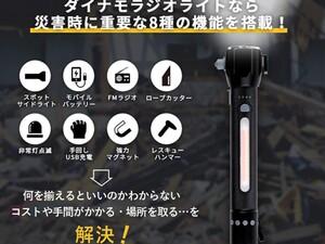 災害時に必要な8種の機能を1台に搭載したダイナモラジオライト