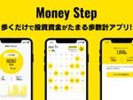 歩くだけで投資資金がたまる歩数計アプリ「マネーステップ」がリリース