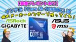 本日19時~第10世代Coreの特別番組を生放送!ASRock、ASUS、GIGABYTE、MSIの名物担当と自作業界オンラインミーティング【豪華プレゼント】