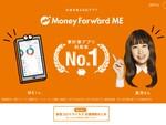 マネーフォワード ME、日本生命保険と明治安田生命保険の確定年金商品との連携が可能に