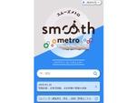 東京メトロ、車いす対応トイレなどの情報がわかるウェブサービス開始