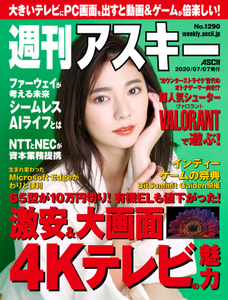 週刊アスキー No.1290(2020年7月7日発行)