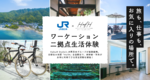 KabuK Style、「JR西日本×住まいのサブスク」実証実験の参加者を募集開始