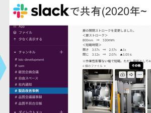 旭鉄工が語る、製造業のカイゼン現場におけるSlackの活用方法