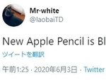 Apple Pencil黒、登場か