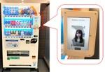 日本初、自販機で顔認証決済を導入 ダイドーが実証実験