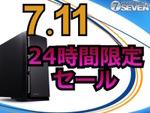 Ryzen Threadripper 3970X搭載のクリエイターPCが24時間限定で安い