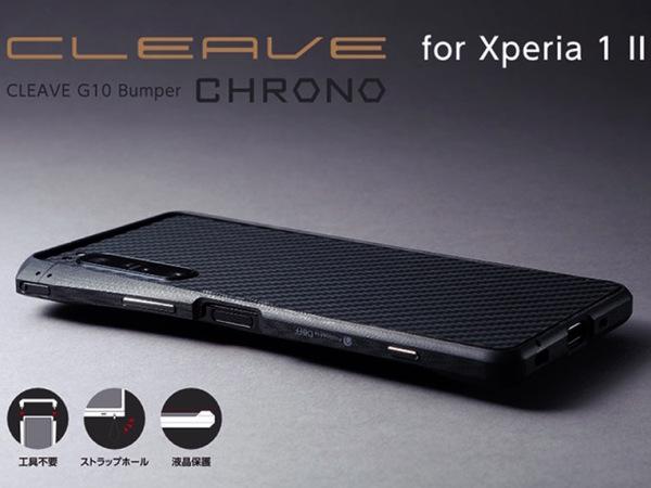 5Gに干渉しない素材G10を採用した「Xperia 1 II」用スマホケース