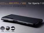 Xperia 1 IIの背面ガラスも保護する、人気のG10バンパー入荷!