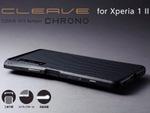 5Gで干渉しない、耐衝撃性に優れたXperia 1 II用アルミバンパー